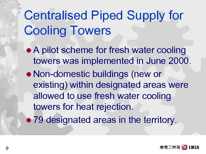 Centralised Piped Supply for Cooling Towers ®A pilot scheme for fresh water cooling towers