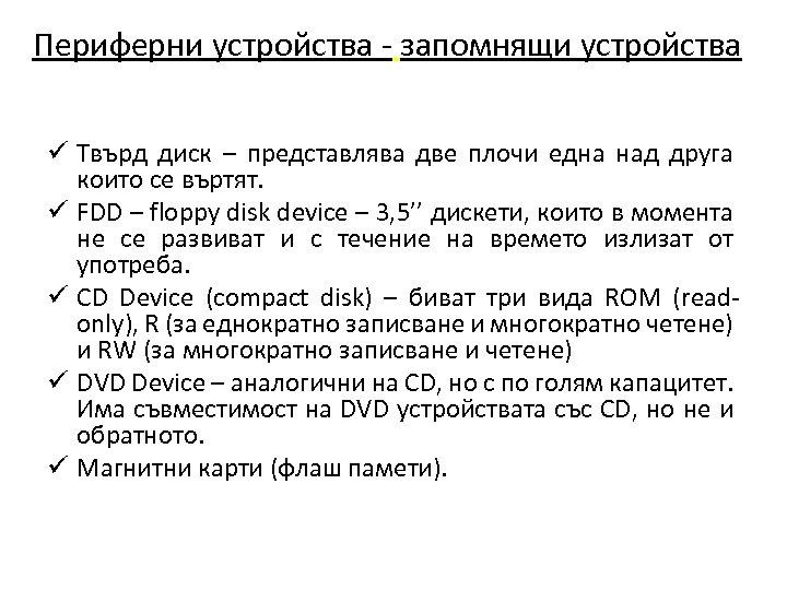 Периферни устройства - запомнящи устройства ü Твърд диск – представлява две плочи една над