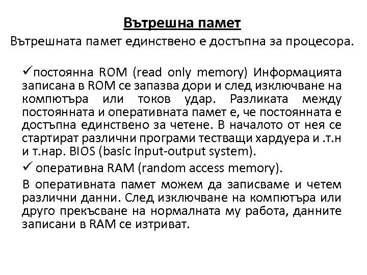 Вътрешна памет Вътрешната памет единствено е достъпна за процесора. üпостоянна ROM (read only memory)