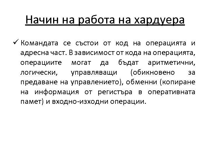 Начин на работа на хардуера ü Командата се състои от код на операцията и