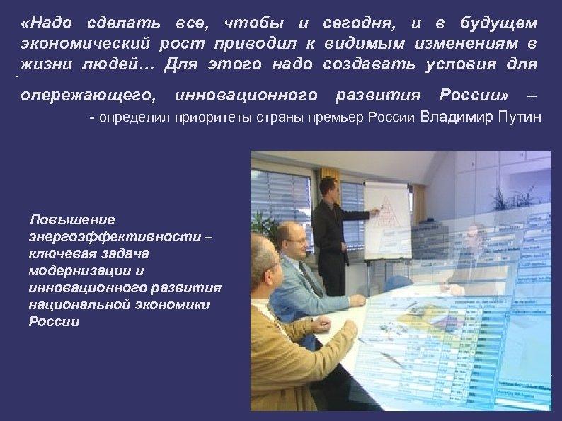 «Надо сделать все, чтобы и сегодня, и в будущем экономический рост приводил к