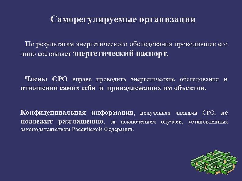 Саморегулируемые организации По результатам энергетического обследования проводившее его лицо составляет энергетический паспорт. Члены СРО