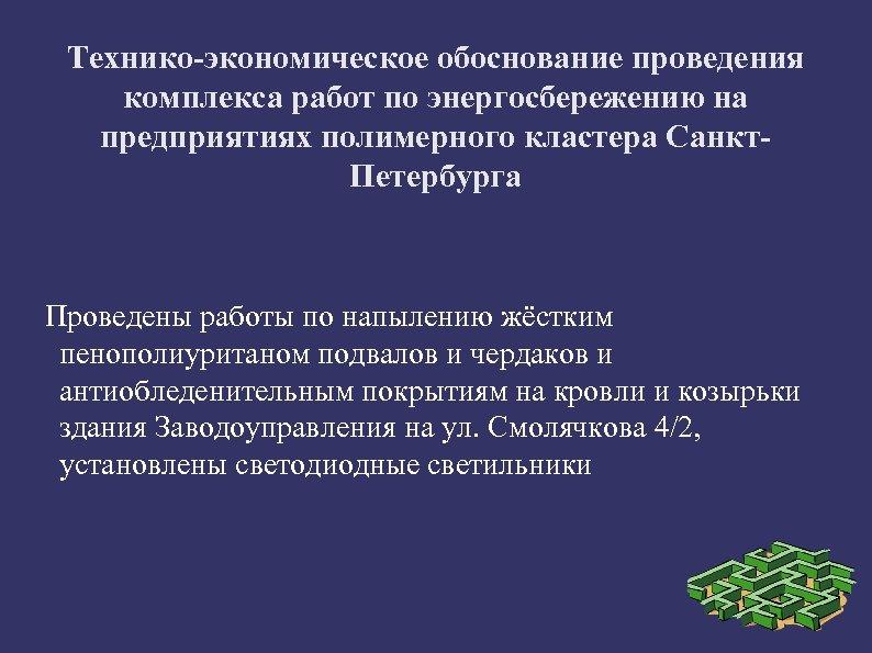 Технико-экономическое обоснование проведения комплекса работ по энергосбережению на предприятиях полимерного кластера Санкт. Петербурга Проведены