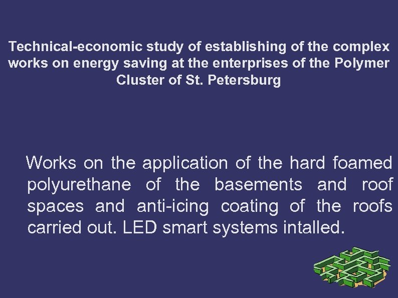 Technical-economic study of establishing of the complex works on energy saving at the enterprises