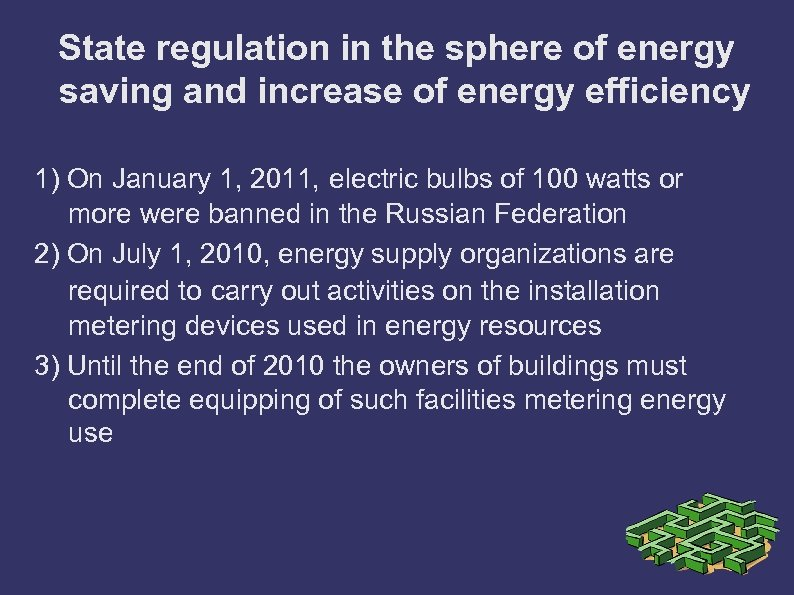 State regulation in the sphere of energy saving and increase of energy efficiency 1)
