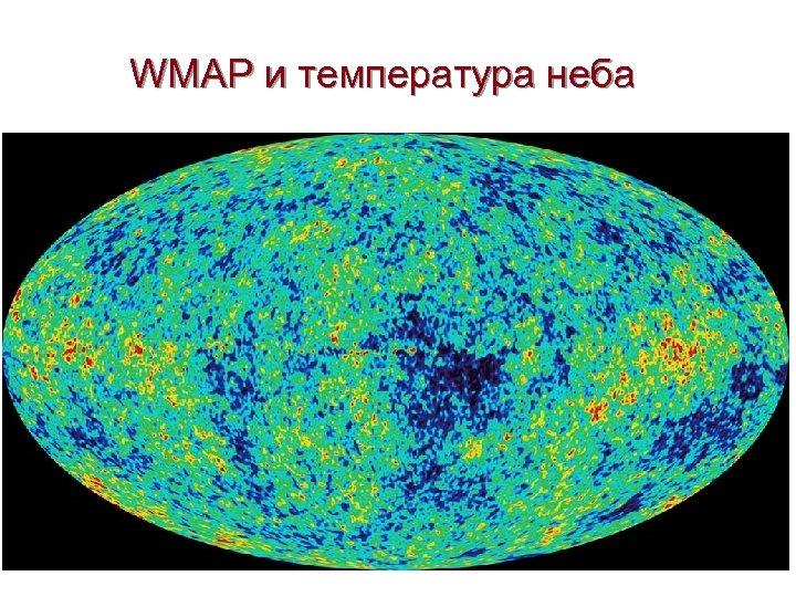 WMAP и температура неба
