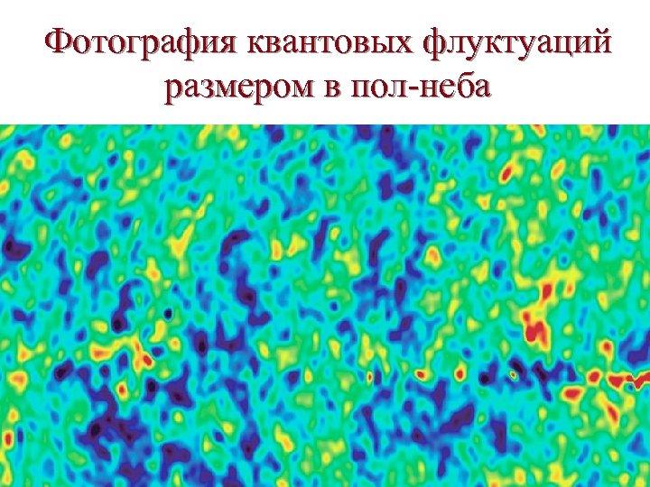 Фотография квантовых флуктуаций размером в пол-неба