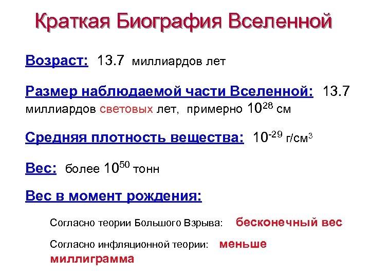 Краткая Биография Вселенной Возраст: 13. 7 миллиардов лет Размер наблюдаемой части Вселенной: 13. 7