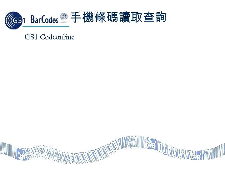手機條碼讀取查詢 GS 1 Codeonline