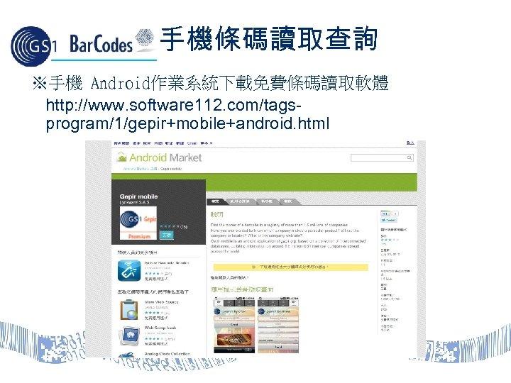 手機條碼讀取查詢 ※手機 Android作業系統下載免費條碼讀取軟體 http: //www. software 112. com/tagsprogram/1/gepir+mobile+android. html