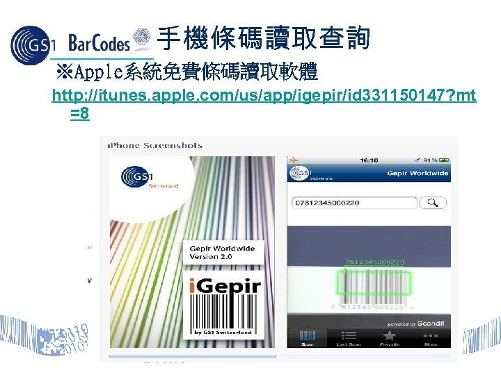 手機條碼讀取查詢 ※Apple系統免費條碼讀取軟體 http: //itunes. apple. com/us/app/igepir/id 331150147? mt =8