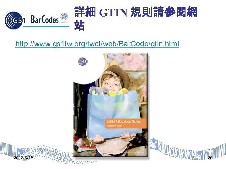 詳細 GTIN 規則請參閱網 站 http: //www. gs 1 tw. org/twct/web/Bar. Code/gtin. html 2018/3/15 26