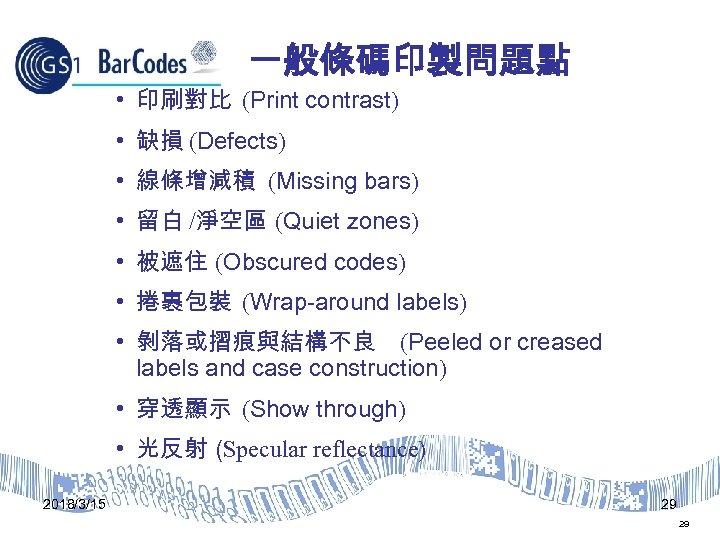 一般條碼印製問題點 • 印刷對比 (Print contrast) • 缺損 (Defects) • 線條增減積 (Missing bars) • 留白