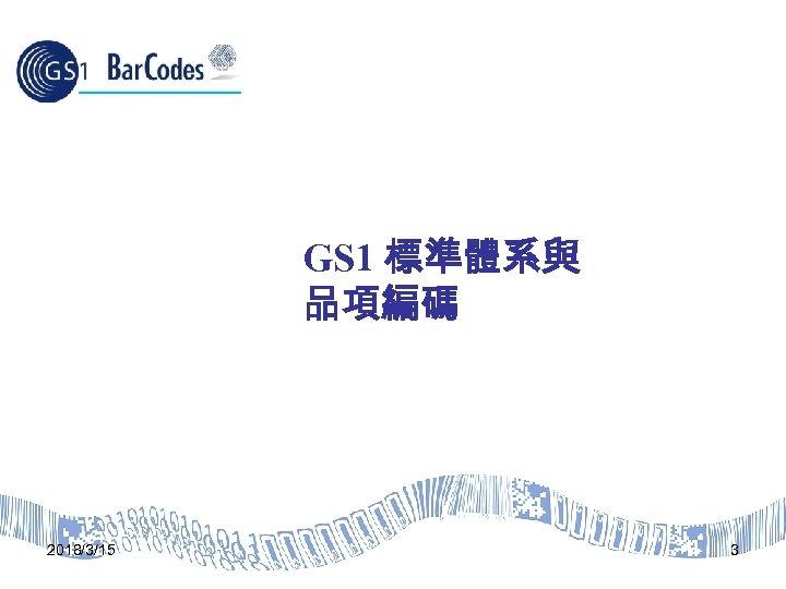 GS 1 標準體系與 品項編碼 2018/3/15 3