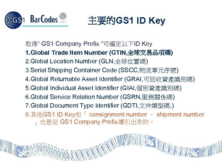 """主要的GS 1 ID Key 取得"""" GS 1 Company Prefix """"可編定以下ID Key 1. Global Trade"""