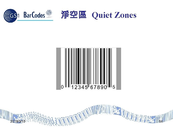 淨空區 Quiet Zones 2018/3/15 64