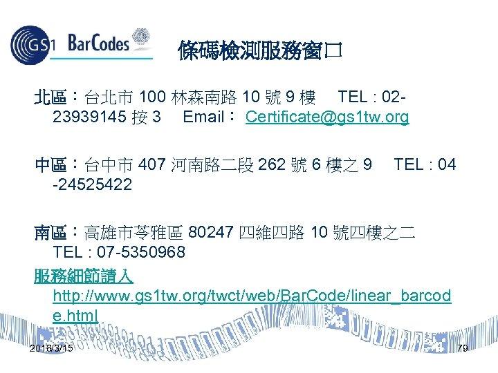 條碼檢測服務窗口 北區:台北市 100 林森南路 10 號 9 樓  TEL : 0223939145 按 3  Email: