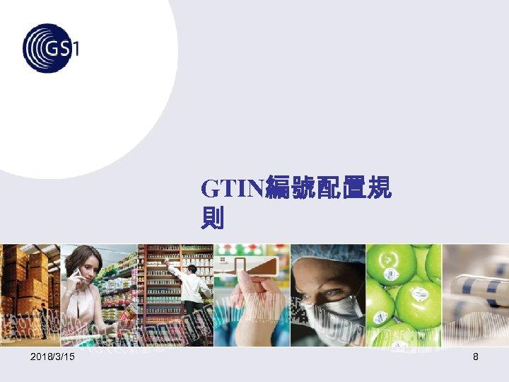 GTIN編號配置規 則 2018/3/15 8