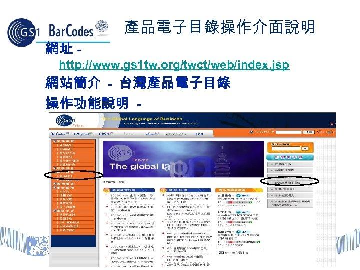 產品電子目錄操作介面說明 網址 http: //www. gs 1 tw. org/twct/web/index. jsp 網站簡介 - 台灣產品電子目錄 操作功能說明 -