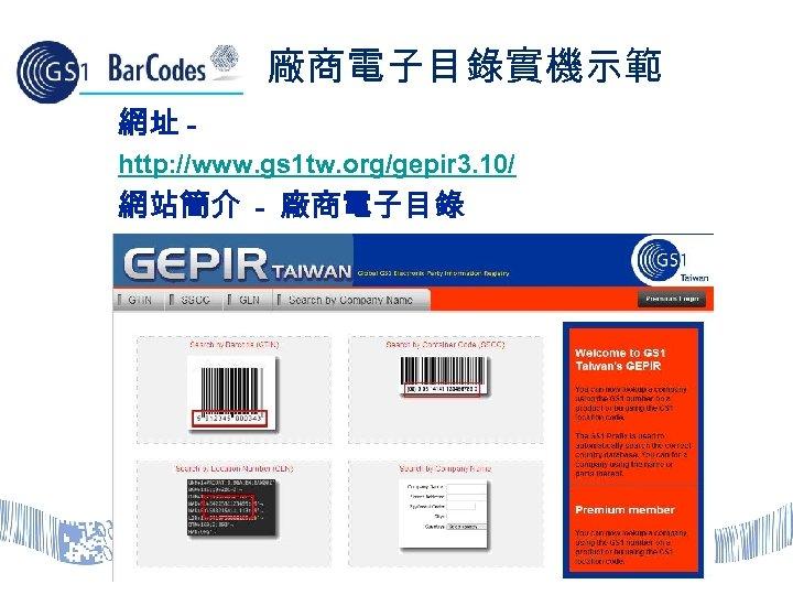 廠商電子目錄實機示範 網址 http: //www. gs 1 tw. org/gepir 3. 10/ 網站簡介 - 廠商電子目錄
