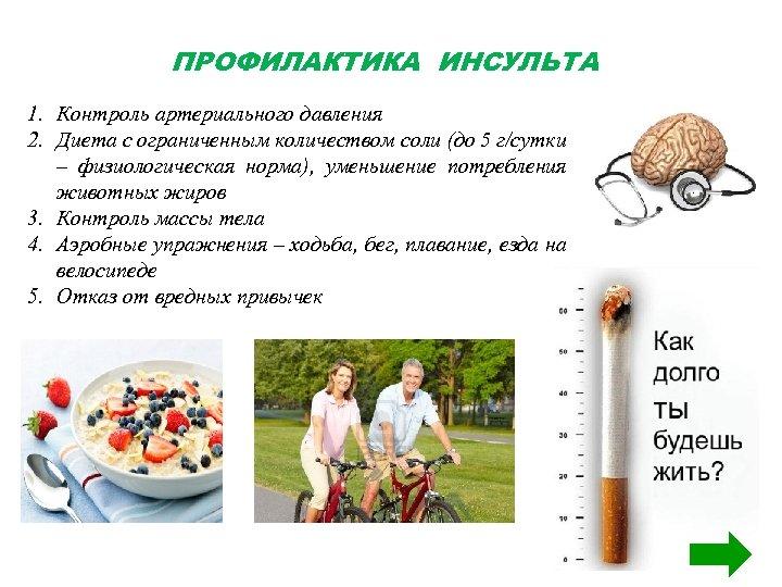 Инсульт Диета Питания. Диета и правильное питание после инсульта: основные рекомендации и примерное меню на неделю