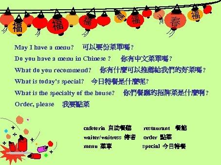福 May I have a menu? 春 福 可以要份菜單嗎? Do you have a menu