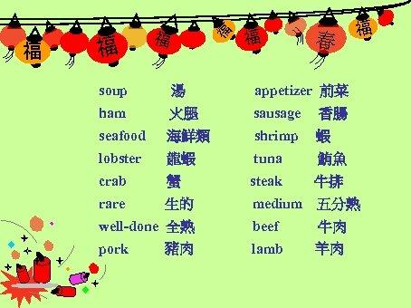 福 福 福 春 福 soup 湯 appetizer 前菜 ham 火腿 sausage 香腸 seafood