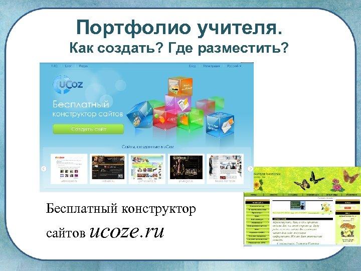 Портфолио учителя. Как создать? Где разместить? Бесплатный конструктор сайтов ucoze. ru