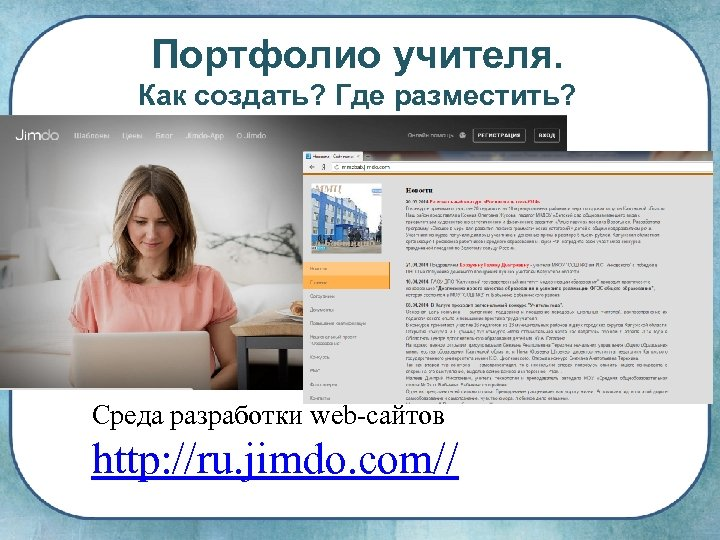 Портфолио учителя. Как создать? Где разместить? Среда разработки web-сайтов http: //ru. jimdo. com//