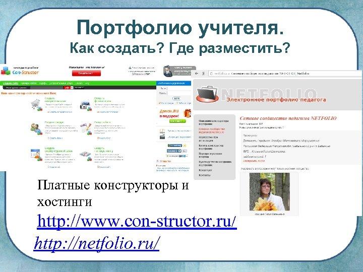 Портфолио учителя. Как создать? Где разместить? Платные конструкторы и хостинги http: //www. con-structor. ru/