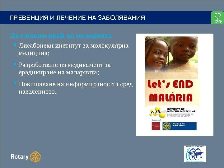 ПРЕВЕНЦИЯ И ЛЕЧЕНИЕ НА ЗАБОЛЯВАНИЯ Да сложим край на маларията § Лисабонски институт за