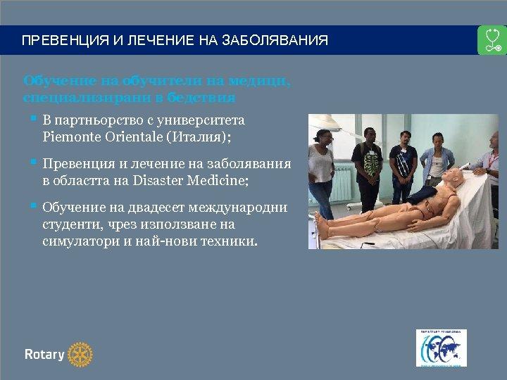 ПРЕВЕНЦИЯ И ЛЕЧЕНИЕ НА ЗАБОЛЯВАНИЯ Обучение на обучители на медици, специализирани в бедствия §