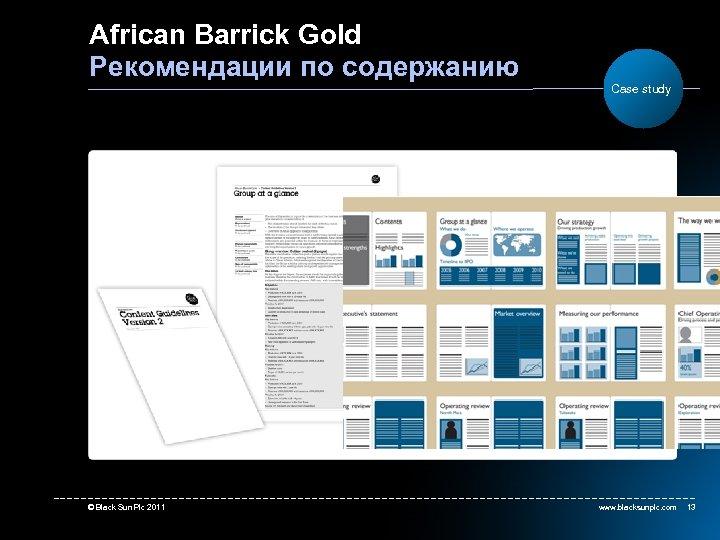 African Barrick Gold Рекомендации по содержанию © Black Sun Plc 2011 Case study www.