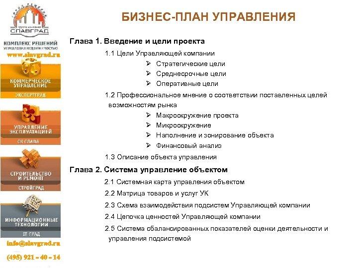 БИЗНЕС-ПЛАН УПРАВЛЕНИЯ Глава 1. Введение и цели проекта 1. 1 Цели Управляющей компании Ø