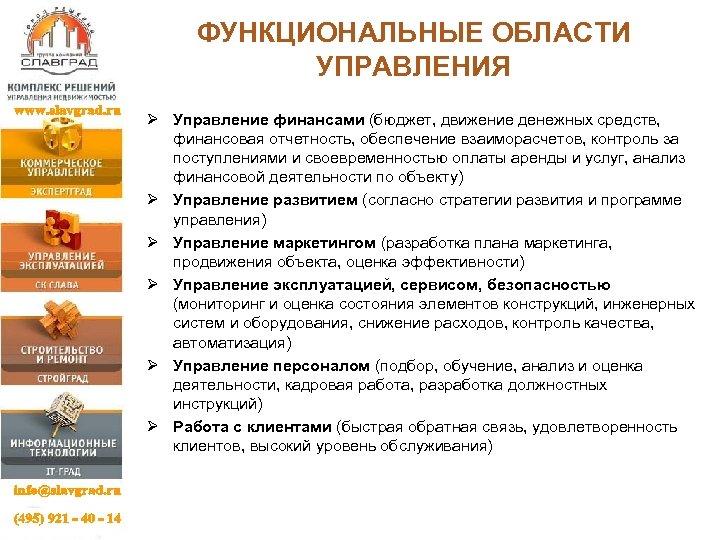 ФУНКЦИОНАЛЬНЫЕ ОБЛАСТИ УПРАВЛЕНИЯ Ø Управление финансами (бюджет, движение денежных средств, финансовая отчетность, обеспечение взаиморасчетов,
