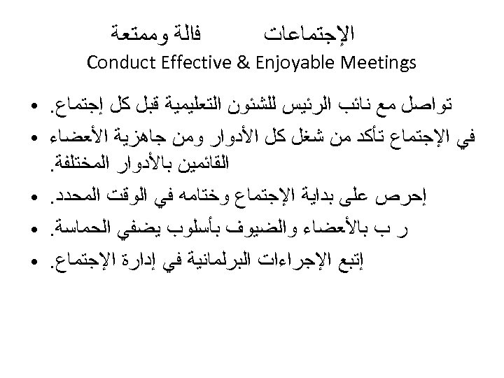 ﺍﻹﺟﺘﻤﺎﻋﺎﺕ ﻓﺍﻟﺔ ﻭﻣﻤﺘﻌﺔ Conduct Effective & Enjoyable Meetings ﺗﻮﺍﺻﻞ ﻣﻊ ﻧﺎﺋﺐ ﺍﻟﺮﺋﻴﺲ ﻟﻠﺸﺌﻮﻥ