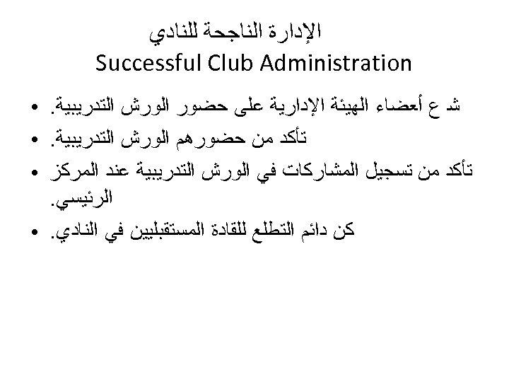 ﺍﻹﺩﺍﺭﺓ ﺍﻟﻨﺎﺟﺤﺔ ﻟﻠﻨﺎﺩﻱ Successful Club Administration ﺷ ﻉ ﺃﻌﻀﺎﺀ ﺍﻟﻬﻴﺌﺔ ﺍﻹﺩﺍﺭﻳﺔ ﻋﻠﻰ ﺣﻀﻮﺭ