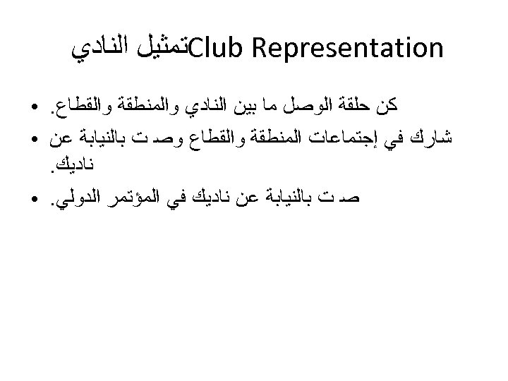 Club Representation ﺗﻤﺜﻴﻞ ﺍﻟﻨﺎﺩﻱ ﻛﻦ ﺣﻠﻘﺔ ﺍﻟﻮﺻﻞ ﻣﺎ ﺑﻴﻦ ﺍﻟﻨﺎﺩﻱ ﻭﺍﻟﻤﻨﻄﻘﺔ ﻭﺍﻟﻘﻄﺎﻉ. ﺷﺎﺭﻙ