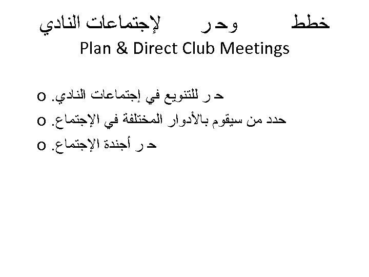 ﺧﻄﻂ ﻭﺣ ﺭ ﻹﺟﺘﻤﺎﻋﺎﺕ ﺍﻟﻨﺎﺩﻱ Plan & Direct Club Meetings ﺣ ﺭ ﻟﻠﺘﻨﻮﻳﻊ