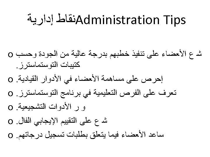 Administration Tips ﻧﻘﺎﻁ ﺇﺩﺍﺭﻳﺔ ﺷ ﻉ ﺍﻷﻌﻀﺎﺀ ﻋﻠﻰ ﺗﻨﻔﻴﺬ ﺧﻄﺒﻬﻢ ﺑﺪﺭﺟﺔ ﻋﺎﻟﻴﺔ ﻣﻦ