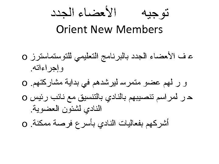 ﺗﻮﺟﻴﻪ ﺍﻷﻌﻀﺎﺀ ﺍﻟﺠﺪﺩ Orient New Members ﻋ ﻑ ﺍﻷﻌﻀﺎﺀ ﺍﻟﺠﺪﺩ ﺑﺎﻟﺒﺮﻧﺎﻣﺞ ﺍﻟﺘﻌﻠﻴﻤﻲ ﻟﻠﺘﻮﺳﺘﻤﺎﺳﺘﺮﺯ