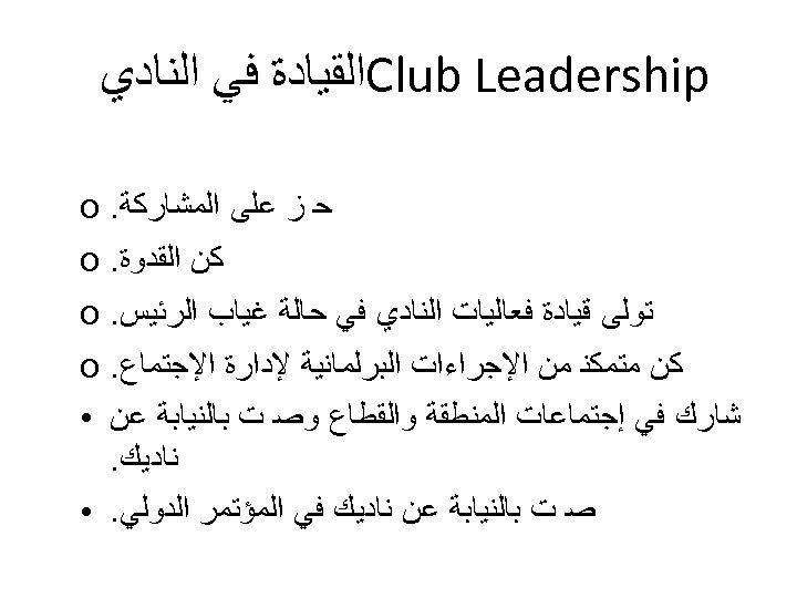 Club Leadership ﺍﻟﻘﻴﺎﺩﺓ ﻓﻲ ﺍﻟﻨﺎﺩﻱ ﺣ ﺯ ﻋﻠﻰ ﺍﻟﻤﺸﺎﺭﻛﺔ. o ﻛﻦ ﺍﻟﻘﺪﻭﺓ. o