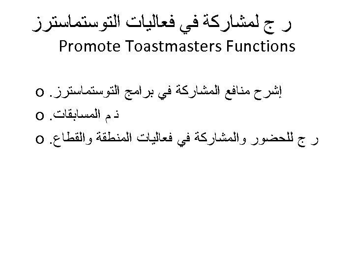 ﺭ ﺝ ﻟﻤﺸﺎﺭﻛﺔ ﻓﻲ ﻓﻌﺎﻟﻴﺎﺕ ﺍﻟﺘﻮﺳﺘﻤﺎﺳﺘﺮﺯ Promote Toastmasters Functions ﺇﺷﺮﺡ ﻣﻨﺎﻓﻊ ﺍﻟﻤﺸﺎﺭﻛﺔ ﻓﻲ