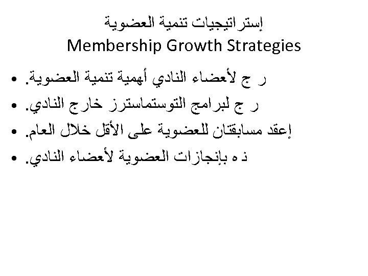 ﺇﺳﺘﺮﺍﺗﻴﺠﻴﺎﺕ ﺗﻨﻤﻴﺔ ﺍﻟﻌﻀﻮﻳﺔ Membership Growth Strategies ﺭ ﺝ ﻷﻌﻀﺎﺀ ﺍﻟﻨﺎﺩﻱ ﺃﻬﻤﻴﺔ ﺗﻨﻤﻴﺔ ﺍﻟﻌﻀﻮﻳﺔ.
