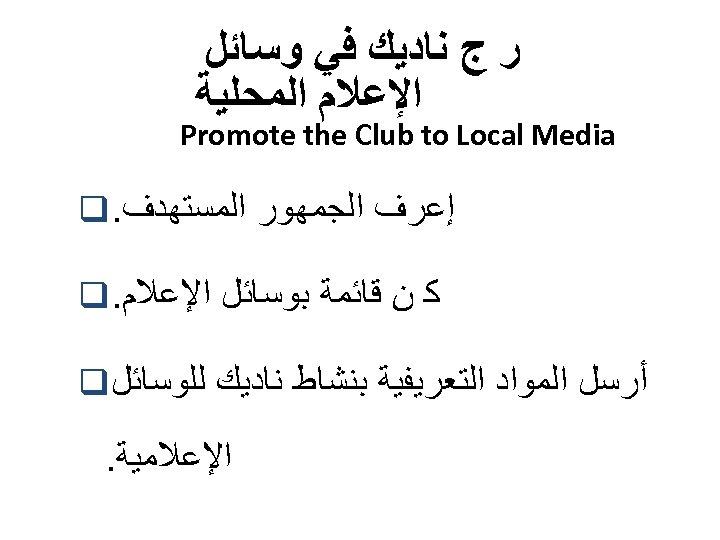ﺭ ﺝ ﻧﺎﺩﻳﻚ ﻓﻲ ﻭﺳﺎﺋﻞ ﺍﻹﻋﻼﻡ ﺍﻟﻤﺤﻠﻴﺔ Promote the Club to Local Media