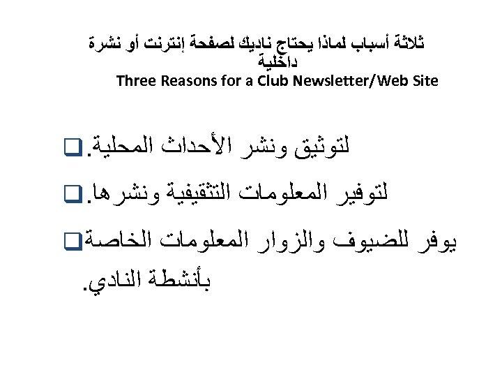 ﺛﻼﺛﺔ ﺃﺴﺒﺎﺏ ﻟﻤﺎﺫﺍ ﻳﺤﺘﺎﺝ ﻧﺎﺩﻳﻚ ﻟﺼﻔﺤﺔ ﺇﻧﺘﺮﻧﺖ ﺃﻮ ﻧﺸﺮﺓ ﺩﺍﺧﻠﻴﺔ Three Reasons for