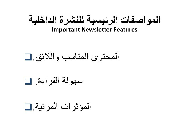 ﺍﻟﻤﻮﺍﺻﻔﺎﺕ ﺍﻟﺮﺋﻴﺴﻴﺔ ﻟﻠﻨﺸﺮﺓ ﺍﻟﺪﺍﺧﻠﻴﺔ Important Newsletter Features ﺍﻟﻤﺤﺘﻮﻯ ﺍﻟﻤﻨﺎﺳﺐ ﻭﺍﻟﻼﺋﻖ. q ﺳﻬﻮﻟﺔ ﺍﻟﻘﺮﺍﺀﺓ.