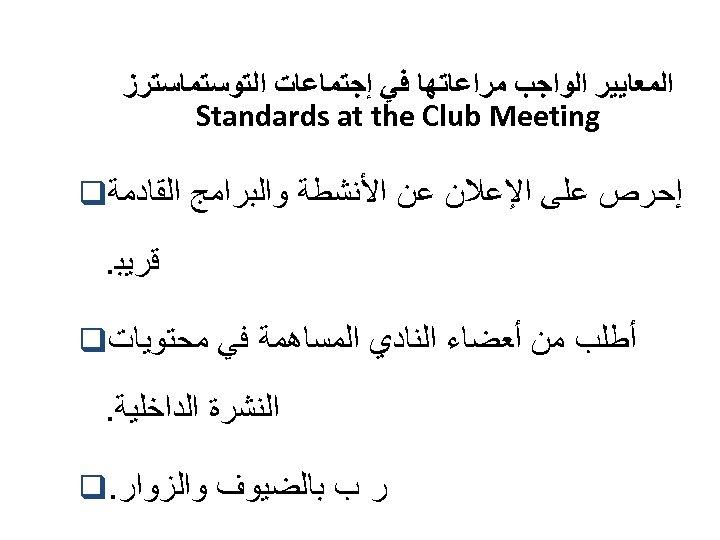ﺍﻟﻤﻌﺎﻳﻴﺮ ﺍﻟﻮﺍﺟﺐ ﻣﺮﺍﻋﺎﺗﻬﺎ ﻓﻲ ﺇﺟﺘﻤﺎﻋﺎﺕ ﺍﻟﺘﻮﺳﺘﻤﺎﺳﺘﺮﺯ Standards at the Club Meeting ﺇﺣﺮﺹ ﻋﻠﻰ