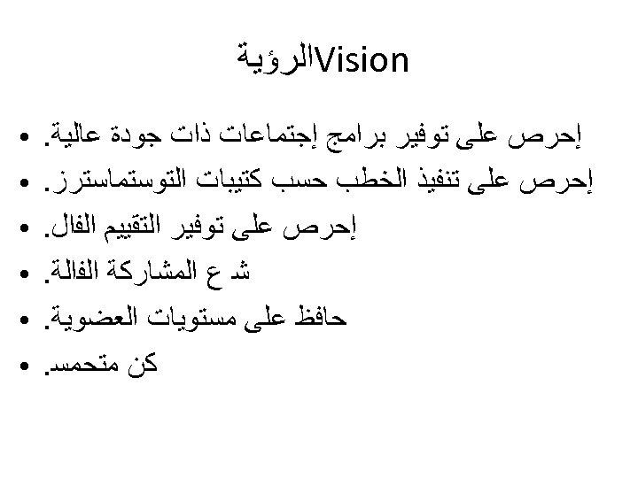 Vision ﺍﻟﺮﺅﻴﺔ ﺇﺣﺮﺹ ﻋﻠﻰ ﺗﻮﻓﻴﺮ ﺑﺮﺍﻣﺞ ﺇﺟﺘﻤﺎﻋﺎﺕ ﺫﺍﺕ ﺟﻮﺩﺓ ﻋﺎﻟﻴﺔ. ﺇﺣﺮﺹ ﻋﻠﻰ ﺗﻨﻔﻴﺬ