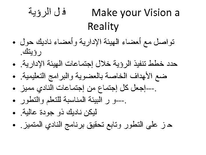Make your Vision a Reality ﻓ ﻝ ﺍﻟﺮﺅﻴﺔ ﺗﻮﺍﺻﻞ ﻣﻊ ﺃﻌﻀﺎﺀ ﺍﻟﻬﻴﺌﺔ ﺍﻹﺩﺍﺭﻳﺔ